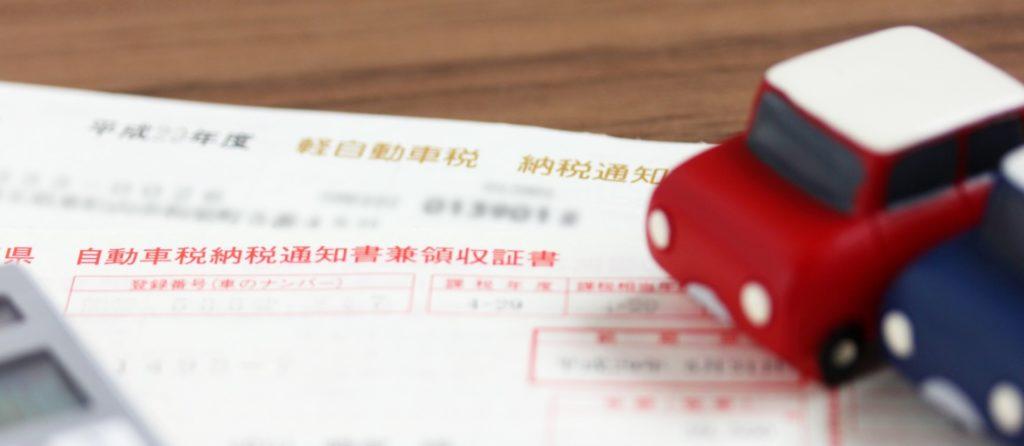 自動車税の用紙