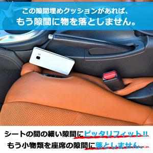 車のシートとコンソールを埋めるクッション